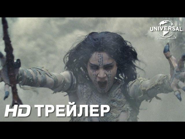 МУМИЯ в ФОРМУЛА КИНО IMAX