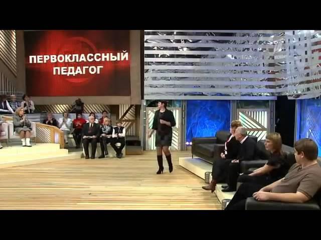 Пусть говорят Первоклассный педагог 11 02 2013
