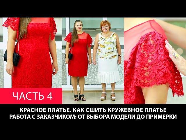 Красное платье Как сшить кружевное платье Работа с заказчиком От выбора модели до примерки Часть 4