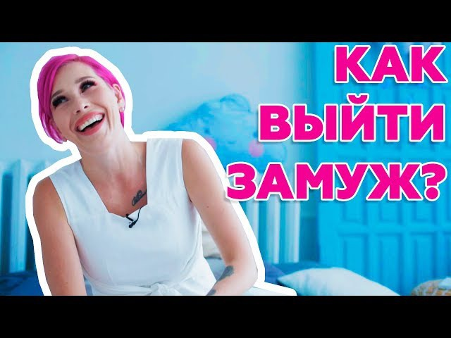 Как выйти ЗАМУЖ Литературный клуб Марии Вискуновой