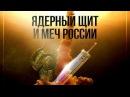 «САРМАТ» И «СТАТУС-6» ОБНУЛЯТ МОЩЬ ВС США секретное новое оружие россии армия сша россия война