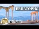Евпатория Крым Коротко о курорте Пляж Жилье Отдых