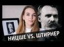 Ницше и Штирнер