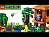Лего Майнкрафт 21133 Хижина ведьмы Обзор. Видео про игрушки Lego Minecraft на русском языке
