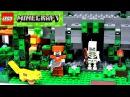 Лего Майнкрафт Храм в Джунглях 21132. Как сделать игру Майнкрафт в жизни. Видео Lego Mi...