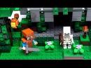 Лего Майнкрафт мультики про Хижину Ведьмы и Храм в джунглях из LEGO Minecraft 2017