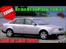 Audi 2.5 TDI (2300€) 2001 - БУДЬ-ЯКА ДОРОГА, БУДЬ-ЯКА ПОГОДА