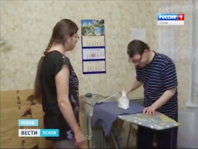 Отделение сопровождаемого проживания г. Пскова