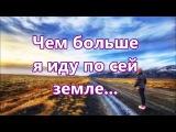 Чем дольше я иду по сей земле - Замша Олеся, Аня Красивая песня о небе для Утешения