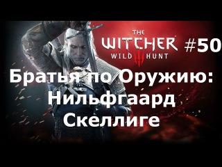 Ведьмак 3 The Witcher 3 Wild Hunt Прохождение.Часть 50. Братья по оружию.Нильфгаард. Скеллиге