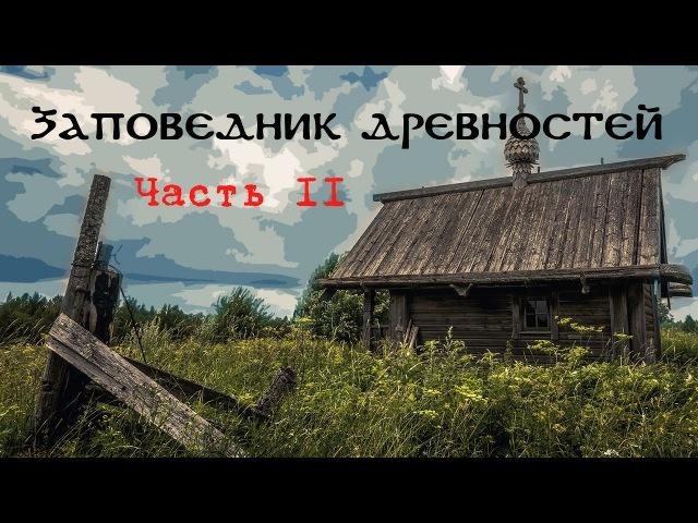 ПОГРУЖЕНИЕ В КАРЕЛИЮ - II. В краю былин и деревянных часовен. Русская древность.