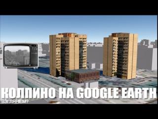 Колпино на Google Earth [1080p60]