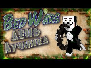 ✅// День лучника // Minecraft - VimeWorld с шейдерами, Bed Wars Hard ✅