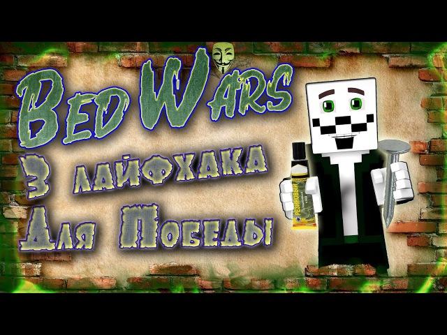 ✅ 3 ЛАЙФХАКА для победы Minecraft - VimeWorld с шейдерами, Bed Wars Hard (карта Строзб ).✅