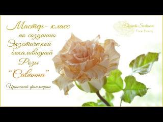 МК Роза Саванна из фоамирана. Дополнение. Автор Елизавета Саркисова