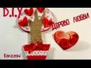Магнит своими руками Дерево любви Kanzashi D I Y