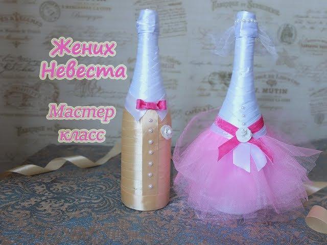 Свадебное шампанское Жених Невеста /мастер класс/DIY / wedding champagne/ decor