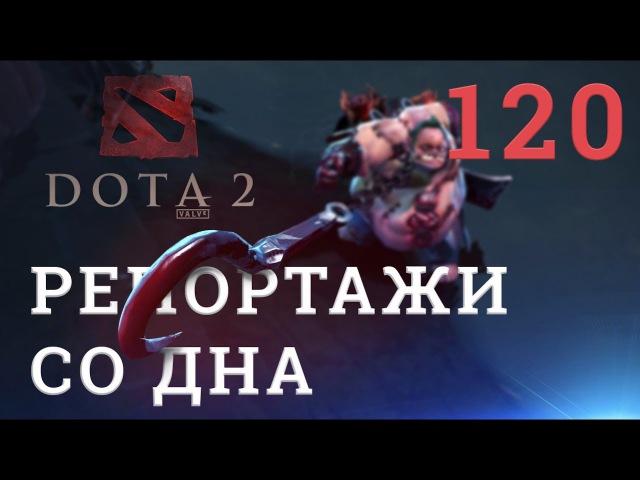 DOTA 2 Репортажи со дна 120