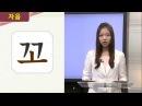 Корейский язык. Урок 1. Алфавит . Гласные и согласные звуки