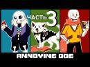 Андертейл Undertale Надоедливая собака комикс 3 часть