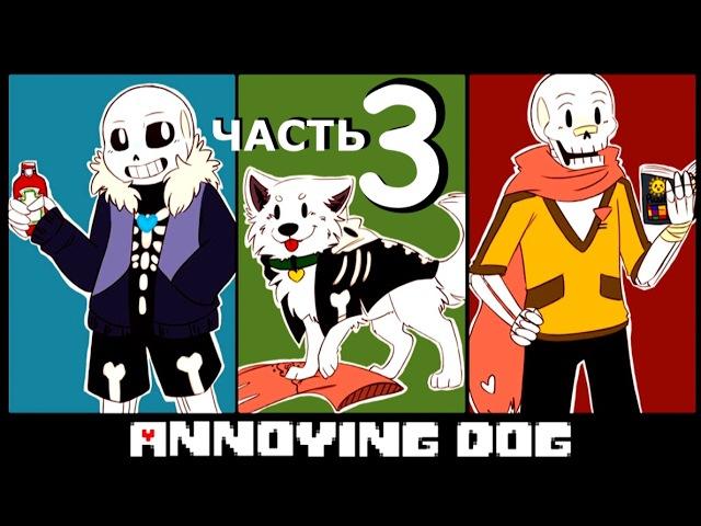 Андертейл | Undertale - Надоедливая собака | комикс (3 часть)