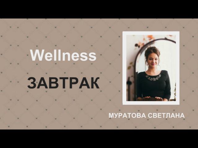 Wellness-завтрак «Польза и вред витаминов» Муратова Светлана 19.07.2017