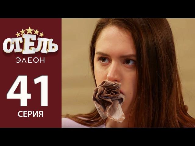Отель Элеон 20 серия 2 сезон 41 серия комедия HD