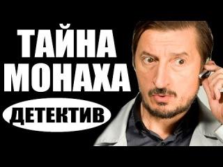 Тайна монаха (2016) русские детективы 2016, фильмы про криминал