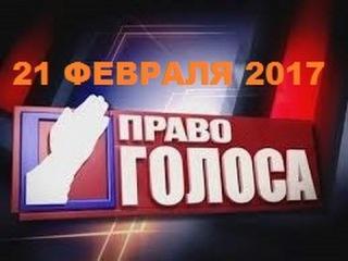 Право голоса 21.02.2017 ХОРОШЕЕ КАЧЕСТВО Украина: три года новейшей истории