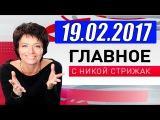 Главные новости недели 19.02.2017 – Что произошло на Украине Трамп и Порошенко