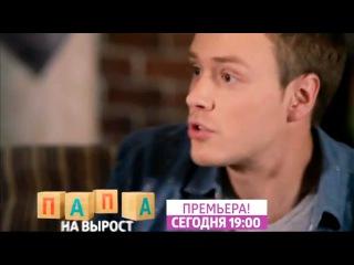 Анонсы сериалов Папа на вырост Последний из Магикян