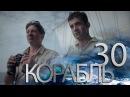 Корабль - Cериал Корабль 4 серия 2 сезон (30 сериал) - русский сериал 2015 HD