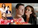 Мамочки Серия 7 сезон 3 47 серия комедийный сериал