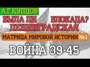 [ 1] А.Купцов - [Матрица Мировой Истории] Война 39-45. Была ли Ленинградская Блокада?