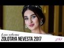 КРАСИВАЯ ЧЕЧЕНСКАЯ НЕВЕСТА | НОВАЯ ЧЕЧЕНСКАЯ СВАДЬБА 2017