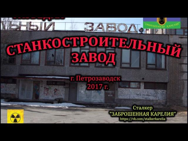 РАЗВЕДКА. Станкостроительный Завод. г. Петрозаводск 2017 г .
