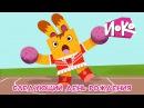 Мультфильмы про друзей- ЙОКО 🎈🎈🎈 Следующий день рождения - Интересные мультики