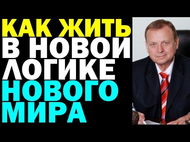 Виктор Ефимов как жить в новой логике нового мира 20.10.2016