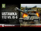 Ustawka: 112 vs. IS-6 [World of Tanks Polska]