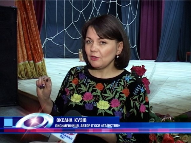 В смт Вигода відбулась прем'єра драми Таїнство за однойменною повістю Оксани Кузів