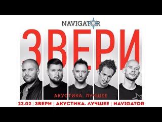 22 Февраля | Звери | Акустика | Navigator