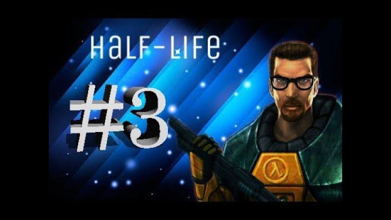 Half Life 3 - нападение хедкрабов...