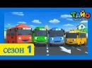 Приключения Тайо 5 серия Я боюсь темноты мультики для детей про автобусы и маш