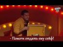 Редкий случай - смешное знакомство с выступающим! СТЕНДАП от белоруса Рассмеши комика ЛУЧШЕЕ