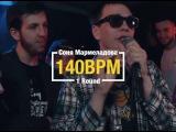 [1 Раунд] Гнойный (Соня Мармеладова) 140 BPM + Текст