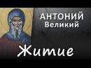 АНТОНИЙ Великий. Житие (голос текст на экране, HD1080p, читает Христолюб) АнтонийВеликий ИСТИНА