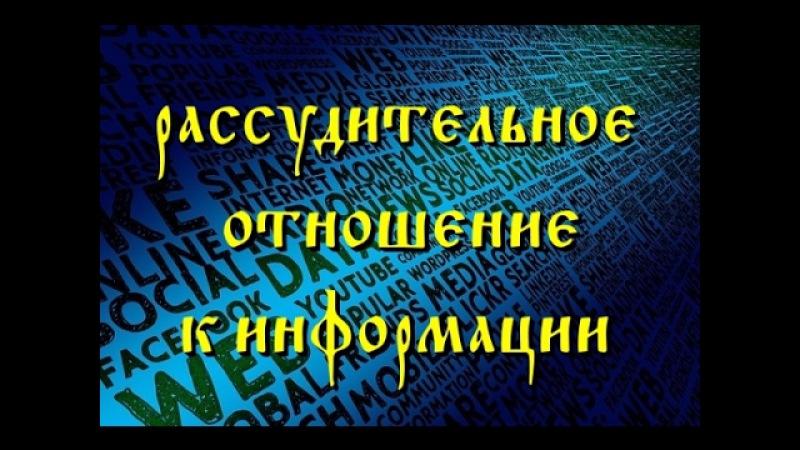 РАССУДИТЕЛЬНОЕ ОТНОШЕНИЕ К ИНФОРМАЦИИ (Протоиерей Димитрий Беженарь)