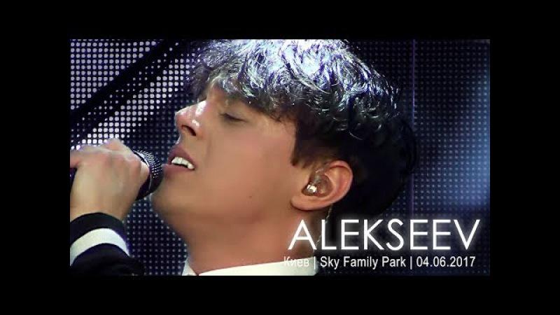ALEKSEEV. Концерт в «Sky Family Park». Киев, 04.06.2017