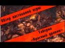 Таверна Красный Дракон - Обзор настольной игры