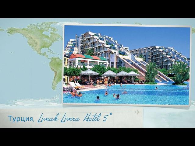 Отзыв об отеле Limak Limra Hotel 5* в Турции (Кемер)